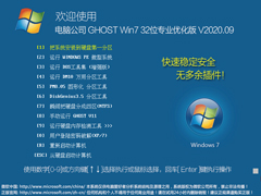 電腦公司 GHOST WIN7 32位專業優化版 V2020.09