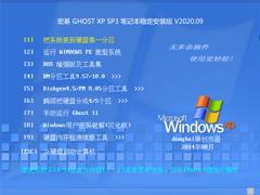 Acer 宏碁 GHOST XP SP3 笔记本稳定安装版 V2020.09