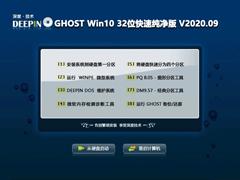 深度技术 GHOST WIN10 32位快速纯净版 V2020.09