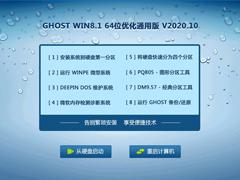 GHOST WIN8.1 64位優化通用版 V2020.10