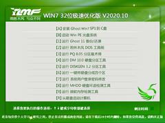 雨林木風 WIN7 32位極速優化版 V2020.10