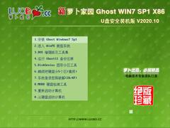 萝卜家园 WIN7 32位U盘安全装机版 V2020.10