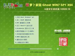 蘿卜家園 WIN7 64位U盤安全裝機版 V2020.10