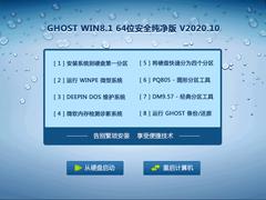 GHOST WIN8.1 64位安全纯净版 V2020.10