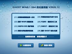 GHOST WIN8.1 64位優化通用版 V2020.12