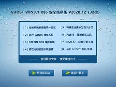 GHOST WIN8.1 32位安全纯净版 V2020.12