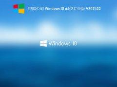 電腦公司 GHOST WIN10 64位穩定專業版 V2021.02