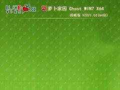 萝卜家园 GHOST WIN7 X64 旗舰版 V2021.02