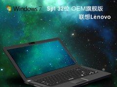 联想Windows7 Sp1 OEM旗舰版32位 V2021.02