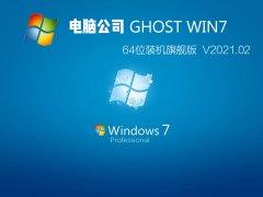 电脑公司 GHOST WIN7 64位装机旗舰版 V2021.02