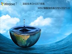 深度技术GHOST WIN7旗舰装机版32位 V2021.02