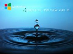 深度技术Win10 X86(1909专业版) V2021.03