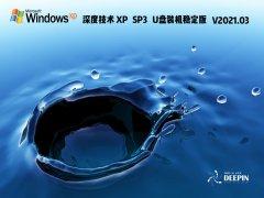 深度技術Windows XP SP3 U盤裝機穩定版 V2021.03