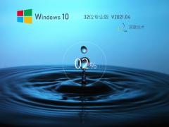 深度技術Win10 32位專業穩定版 V2021.04