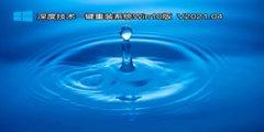 深度技術一鍵重裝系統Win10版 V2021.04