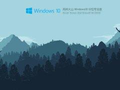 风林火山Ghost Win10 32位专业版 V2021.05