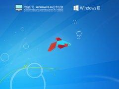 电脑公司Win10 21H1 64位官方正式版 V2021.06