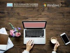 笔记本专用Win7 64位免激活版 V2021.07