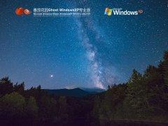 番茄花园WindowsXP Sp3专业版 V2021.07