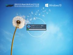 雨林木风Win10 64位专业纯净版 V2021.08