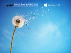 雨林木风Win10 32位专业纯净版 V2021.08
