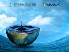 深度技术Win7 32位快速装机版 V2021.08