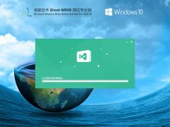 深度技术Win10 32位稳定专业版 V2021.09