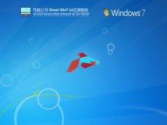 电脑公司Win7 64位旗舰激活版 V2021.09