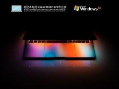 笔记本专用 Ghost WinXP SP3专业版 V2021.10